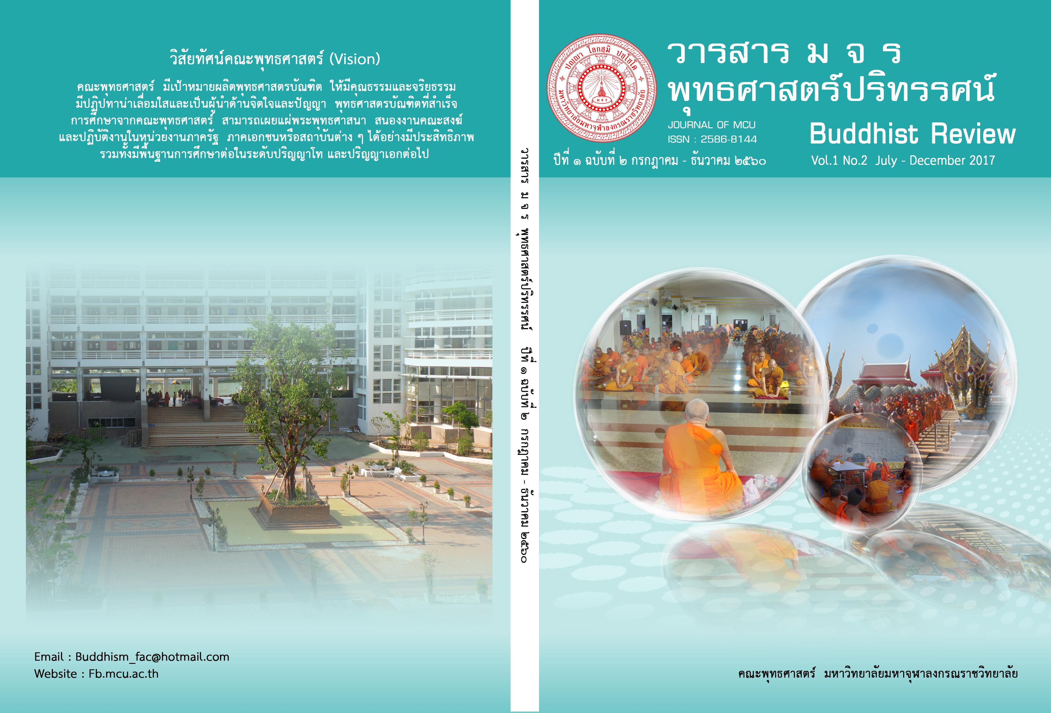ภาพหน้าปกวารสารฉบับที่ ๑ และ ๒ และภาพตรามหาวิทยาลัย